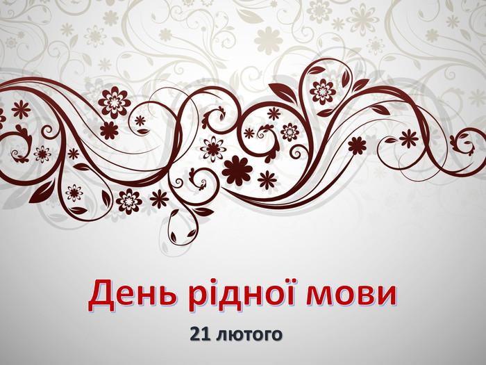 У Червонограді напишуть диктант до Міжнародного дня рідної мови