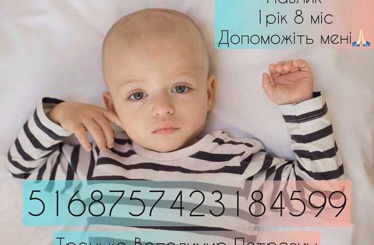 Павлику Троцьку з Гірника на лікування потрібно 160 тисяч євро