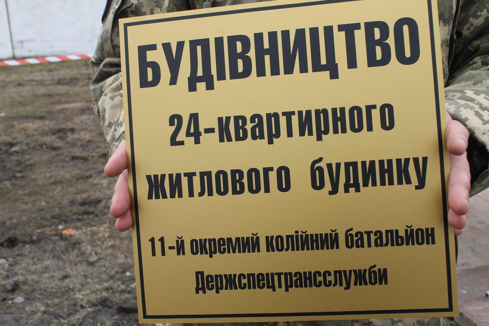 У Червонограді військові заклали капсулу під будівництво нового житла
