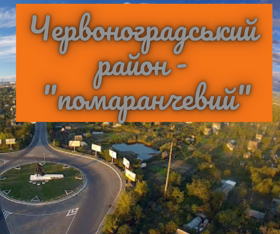 """У Червоноградській,  Сокальській та Белзькій ОТГ  """"помаранчева"""" зона. Які обмеження до 29 березня?"""