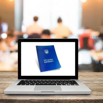 Трудова книжка стане електронною. Закон офіційно опубліковано