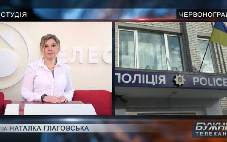 Новини Червоноградського району 10/02/2021