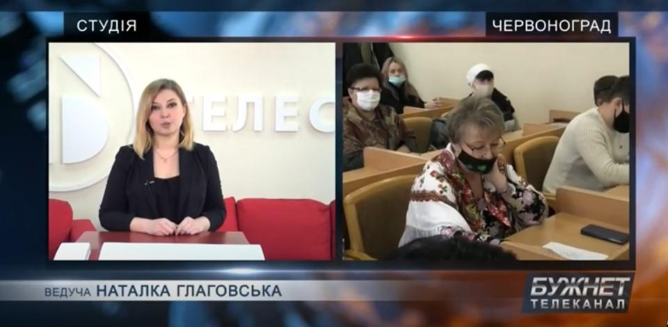 Новини Червоноградського району 17/02/2021