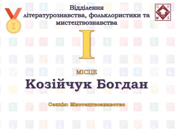 У Львові оголосили малих академіків-переможців. Серед них – розумники з Сокальської МАН