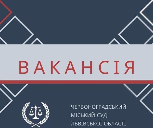 В Червоноградському міському суді – вакансії