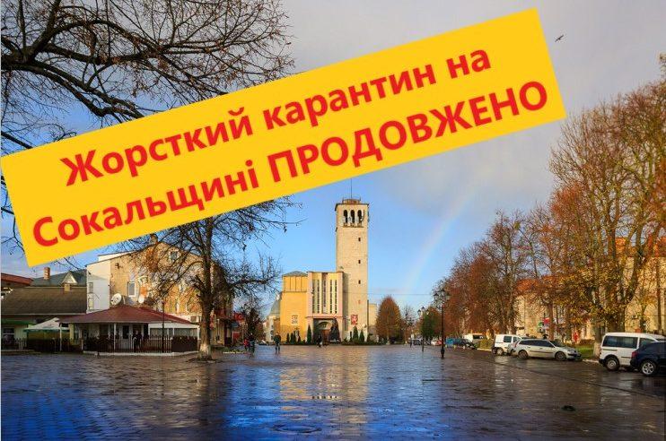 У Сокальській ОТГ жорсткий карантин продовжено до 16 квітня