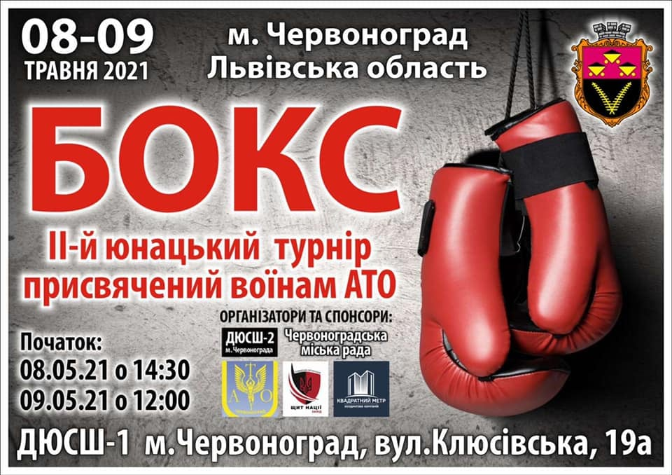 8-9 травня у Червонограді відбудеться юнацький турнір з боксу, присвячений воїнам АТО
