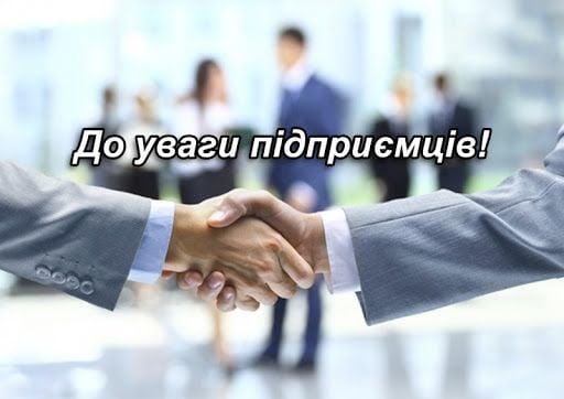 В Червонограді відбудеться зустріч представників департаменту економічної політики Львівської облдержадміністрації з представниками бізнесу