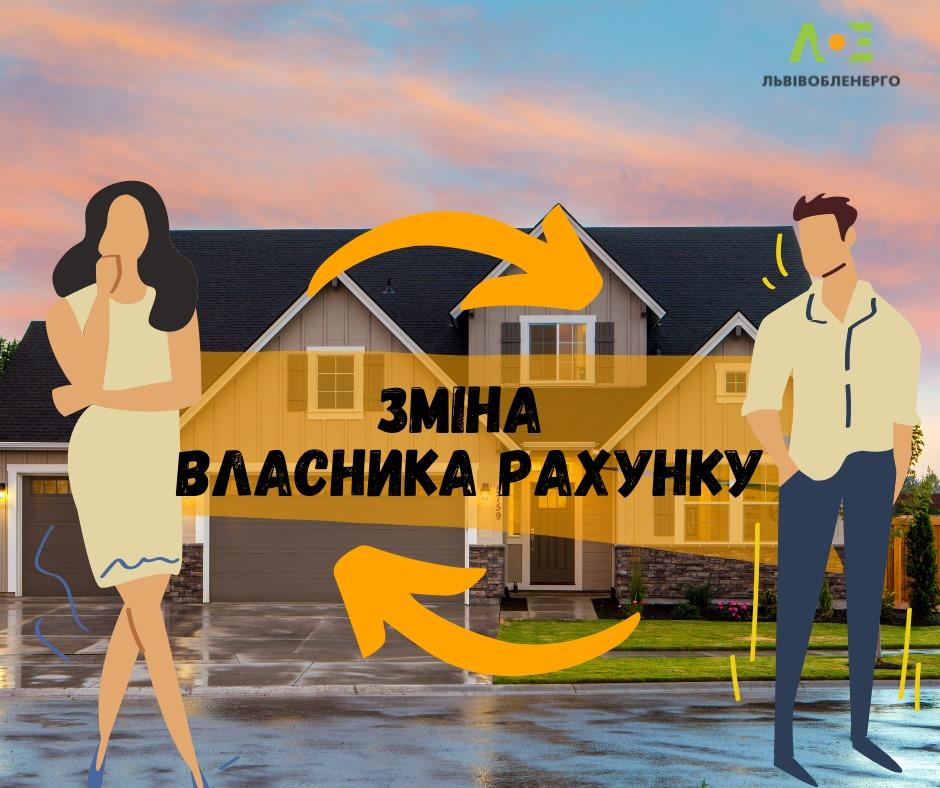 У Львівобленерго пояснили як змінити власника особового рахунку?