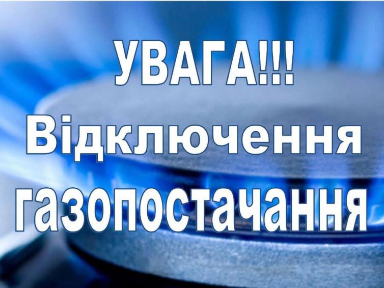 Де у Червоноградській громаді 24-25 травня не буде газу?
