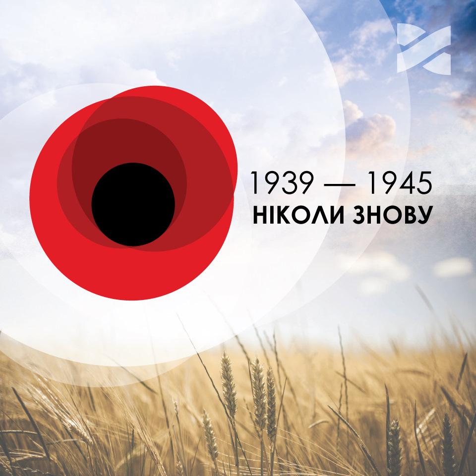 «1939-1945. Ніколи знову»: на Львівщині вшанують пам'ять загиблих у Другій Світовій війні