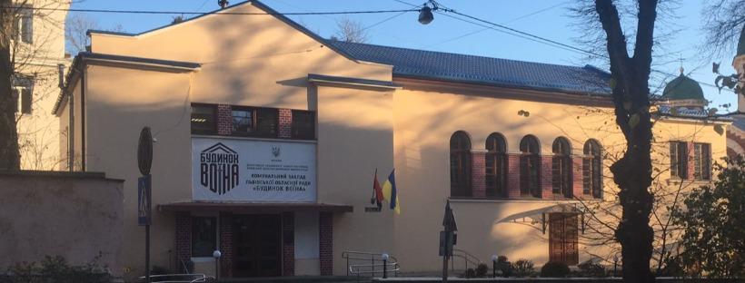 """У Червонограді планують відкриття структурного підрозділу КЗ ЛОР """"Будинок воїна"""""""