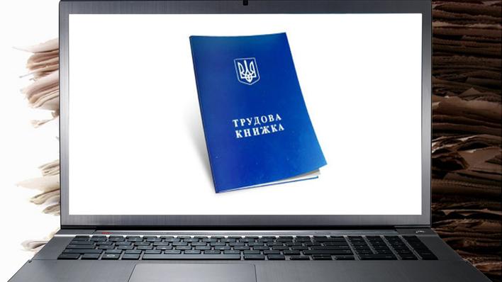 Трудові книжки тепер офіційно будуть електронними. Закон набрав чинності