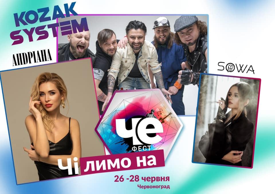 Фестиваль ремесел, концерт за участі Андріани та Kozak System, а ще спідвей: Червоноград святкуватиме 70-річчя ТРИ дні!