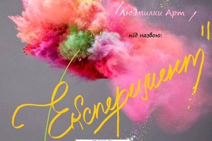 В Палаці Потоцьких в Червонограді –  нова виставка