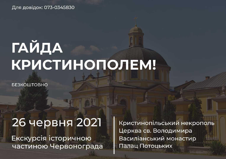 26 червня запрошують на екскурсію Кристинополем – історичною частиною міста Червонограда