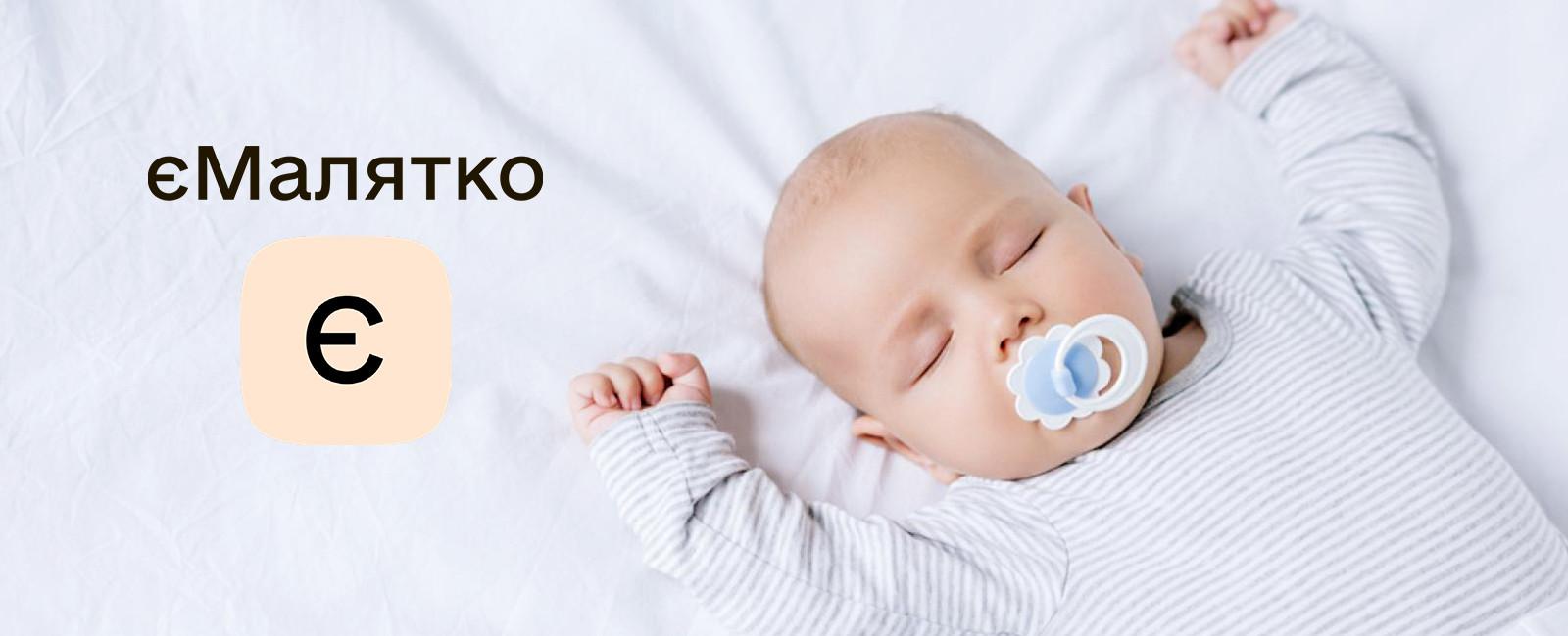 Відтепер свідоцтво про народження дитини можна отримати Укрпоштою завдяки сервісу «єМалятко»