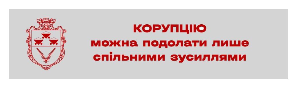 Повідомити про корупцію можна на сайті Червоноградської міської ради