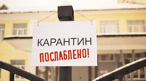 """Уряд послабив карантин в Україні та змінив правила """"зеленої зони"""""""