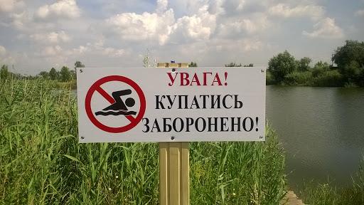Купатися у водоймах Червонограда – заборонено!