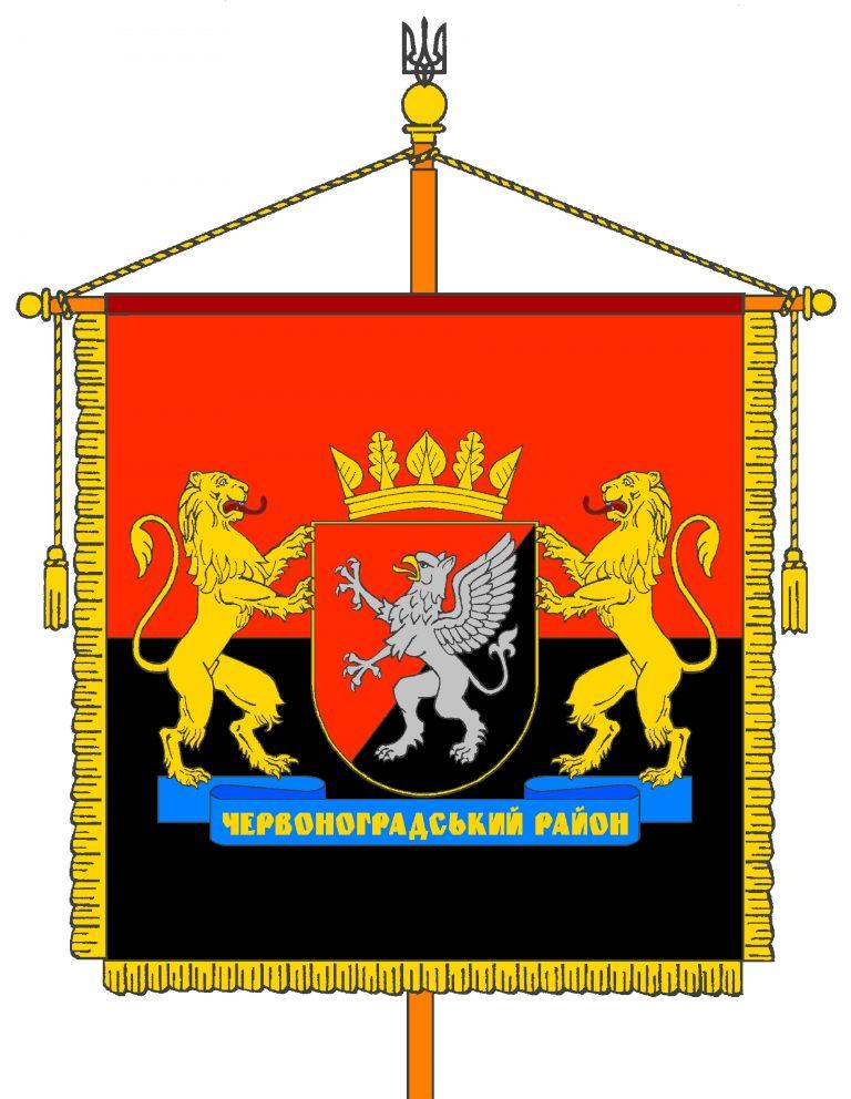 Якою буде символіка Червоноградського району?
