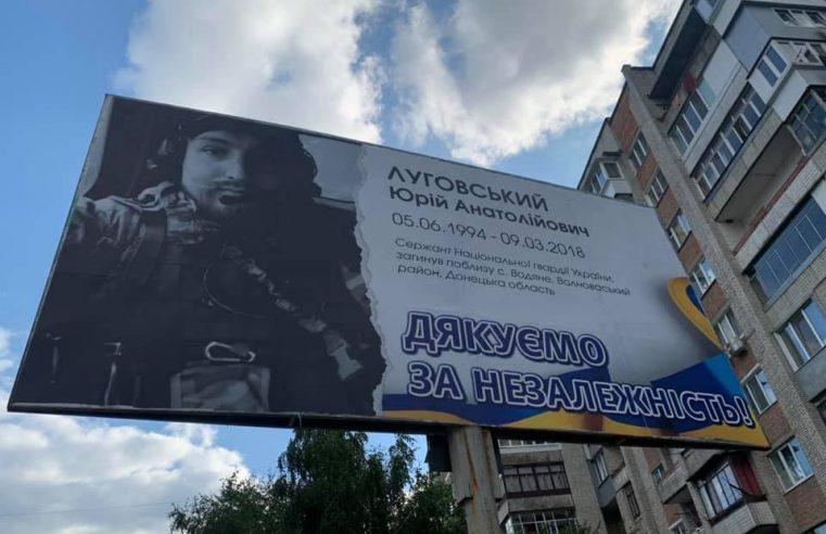 У Червонограді до Дня Незалежності на вулицях міста встановлять білборди зі світлинами 12 загиблих учасників війни на Сході, які були мешканцями міста