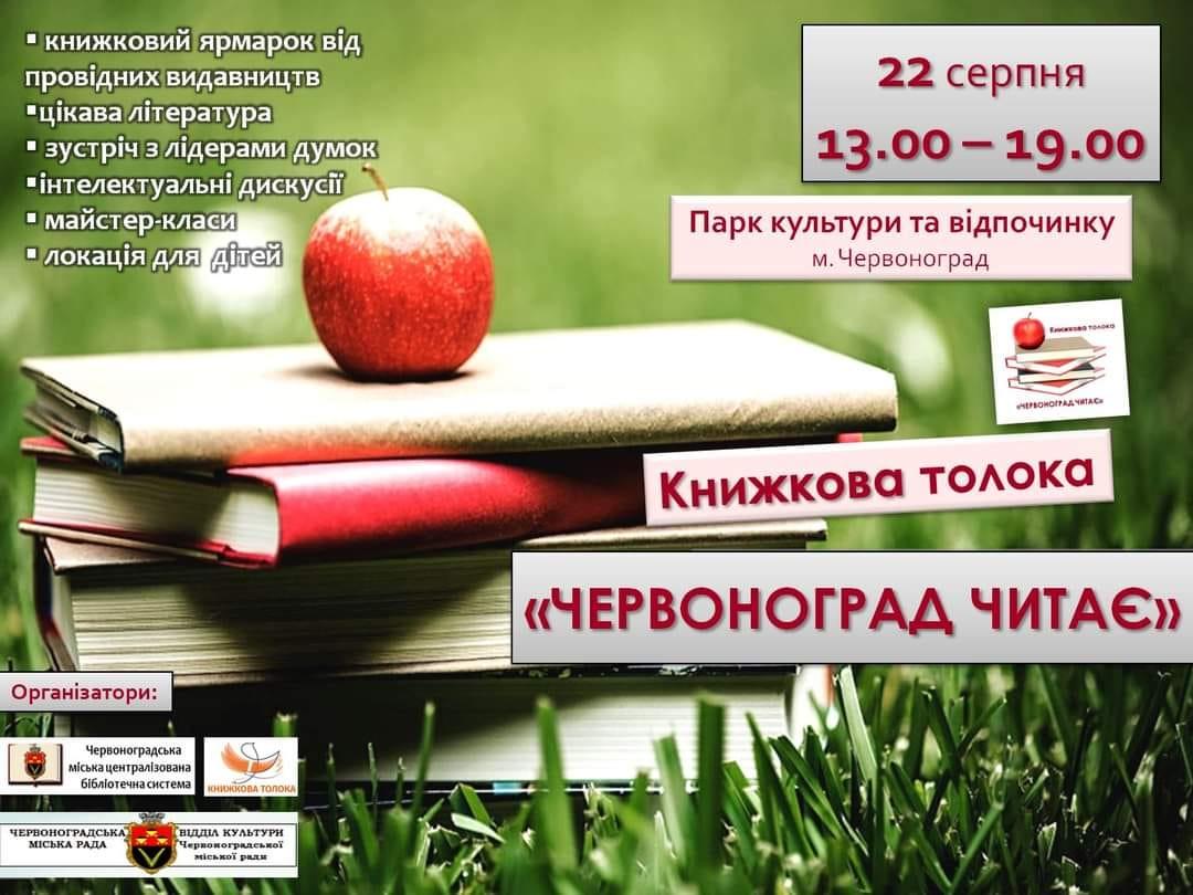 """Книжкова толока """"Червоноград читає"""" чекає гостей 22 серпня у Парку культури та відпочинку"""