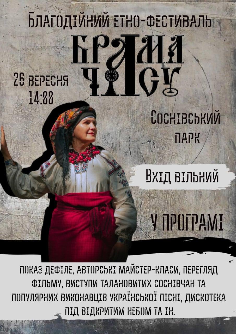 У Соснівці відбудеться етно-фестиваль «Брама часу». Програма заходу