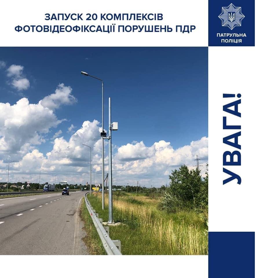 13 комплексів автофіксації порушень ПДР запрацювали на автомобільних дорогах Львівської області. Де розташовані прилади?