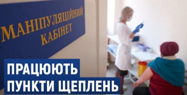 Пункти вакцинації Червоноградського району