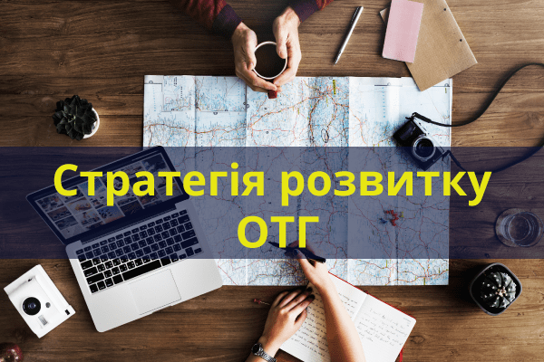 У Сокальській та Червоноградській громадах оголосили про збір ідей до Стратегії розвитку на період 2022 – 2024 роки