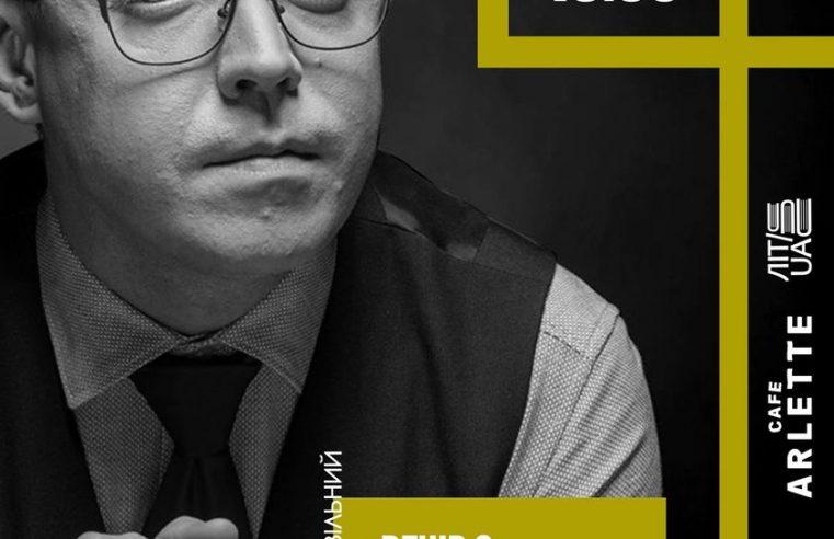 13 жовтня в Червонограді буде зустріч з письменником Остапом Дроздовим