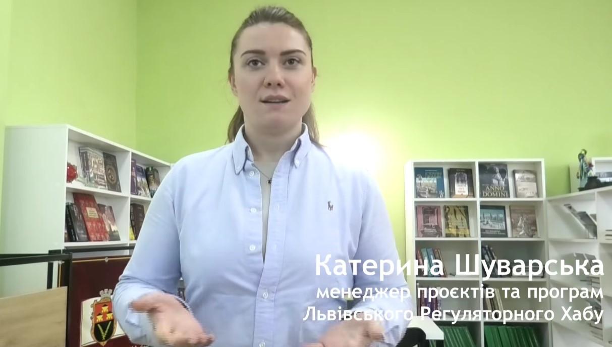 У Червоноградській міській раді запрацює «чат бот»