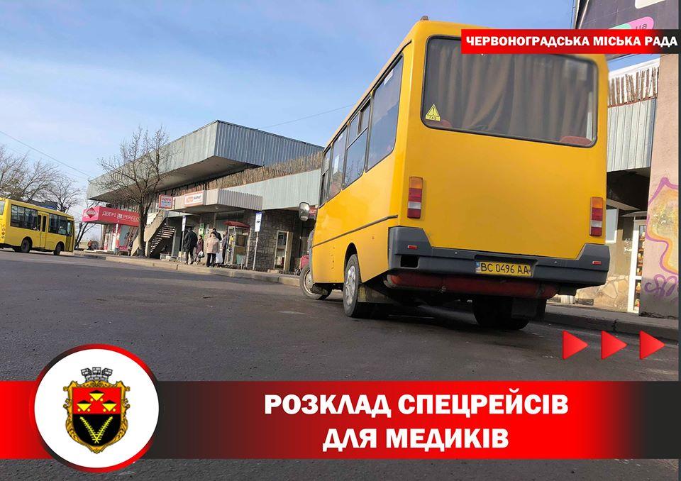 Розклад руху спецрейсів для медиків Червонограда та Сокальщини