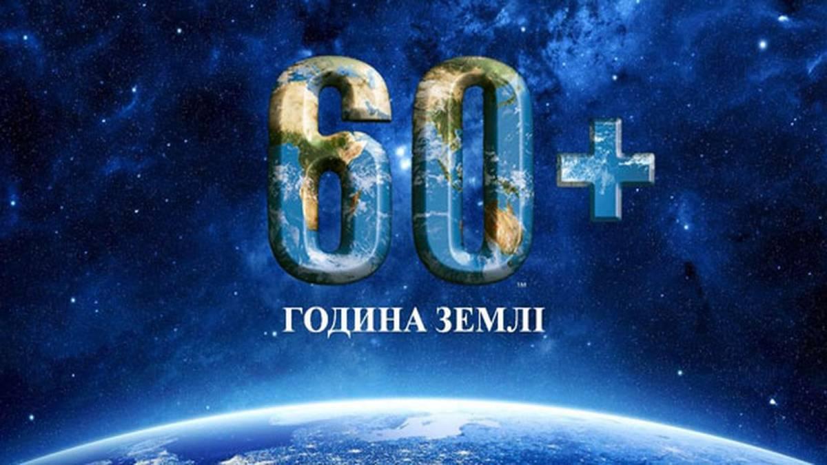 Червоноград і Сокальщина можуть долучитися до Години Землі