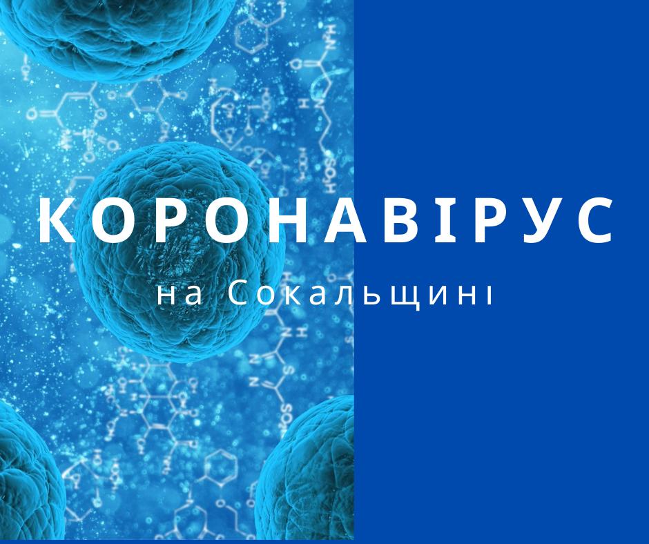 Зі Сокальщини з підозрою на коронавірус госпіталізовано двох людей