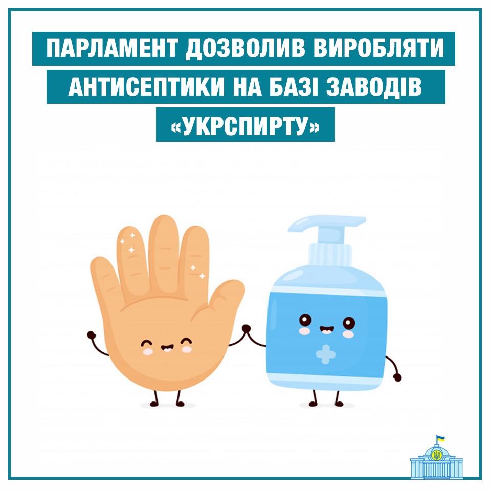 Верховна Рада України дозволила виробляти антисептики на базі заводів «Укрспирту»