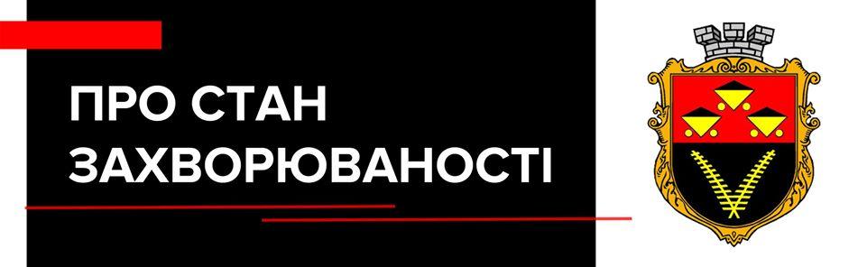 Стан захворюваності у Червонограді на 21 квітня