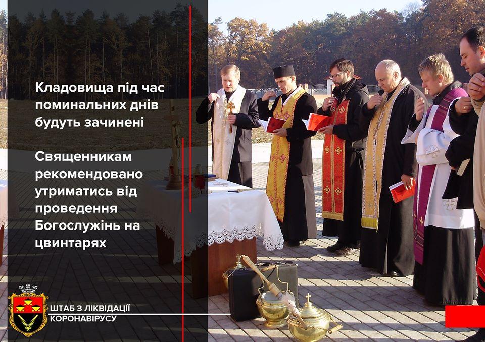На Сокальщині і в Червонограді у Провідну неділю обмежать доступ до цвинтарів