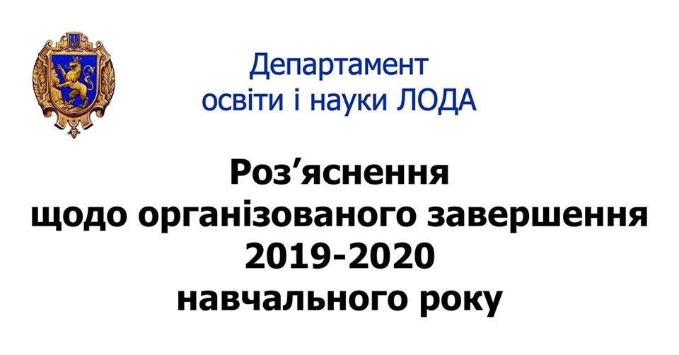 Департамент освіти і науки ЛОДА дав роз'яснення щодо завершення навчального року