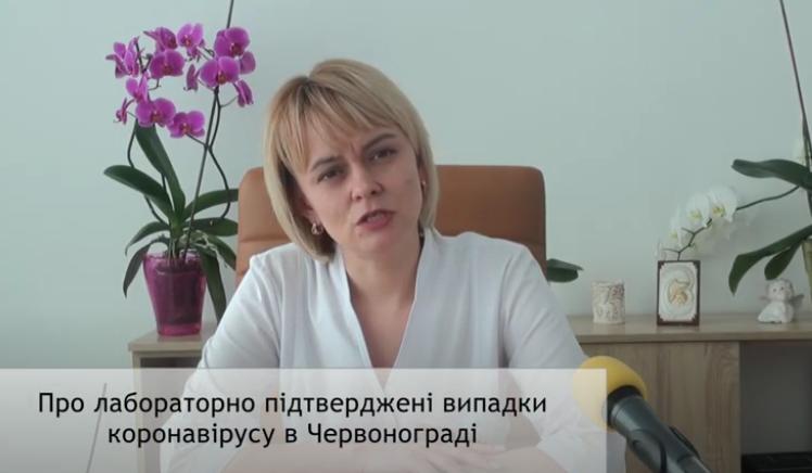 Про ситуацію з захворюваністю на коронавірус у Червонограді станом на 23 квітня розповідає Анна Ярмола