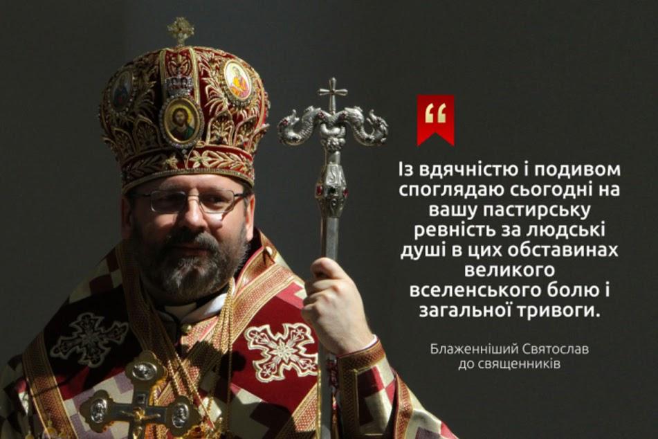 «Із вдячністю і подивом споглядаю сьогодні на вашу пастирську ревність», — Глава УГКЦ у посланні до священників