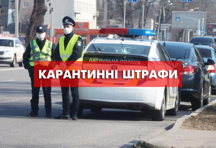 Чи оштрафували когось у Червонограді за порушення карантину?