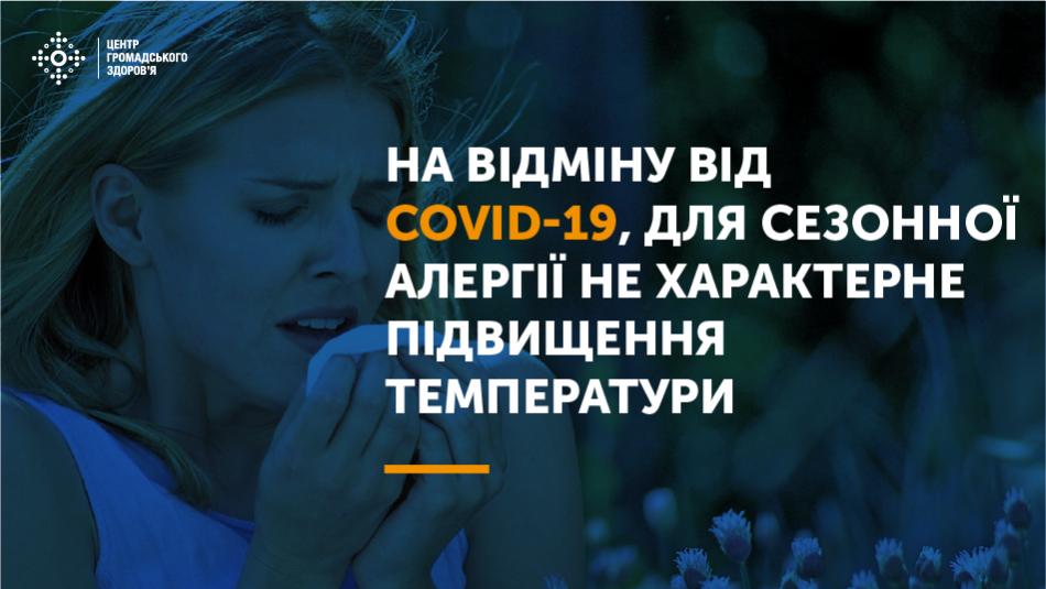 Чим сезонна алергія відрізняється від COVID-19