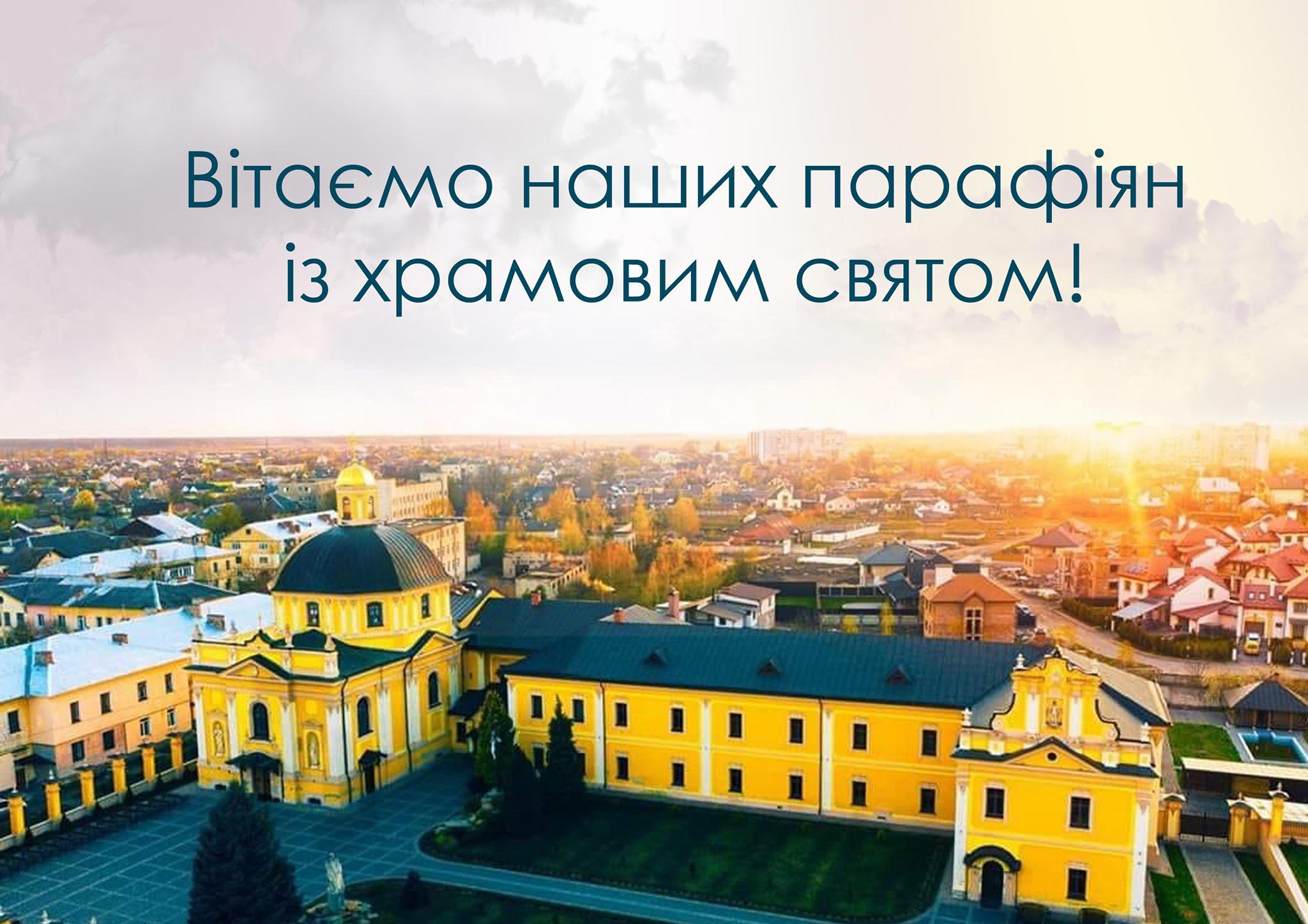Храмове свято у церкві св. Юрія Червоноград