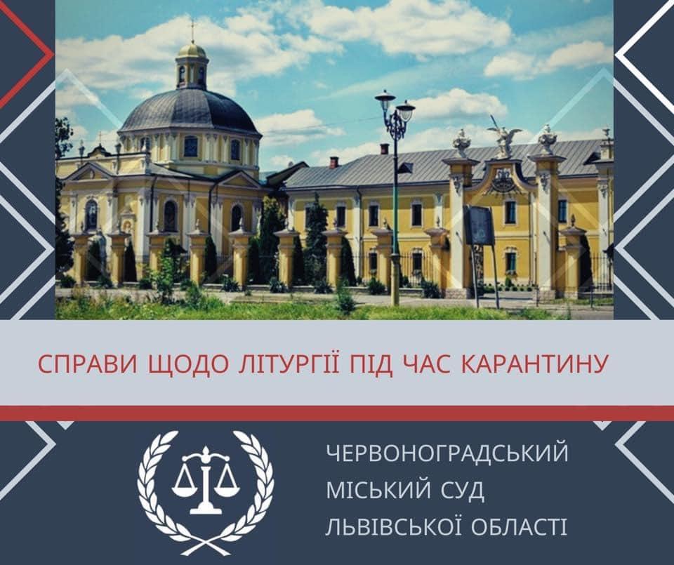 Чим закінчилась в Червонограді судова справа щодо масової літургії у церкві під час карантину