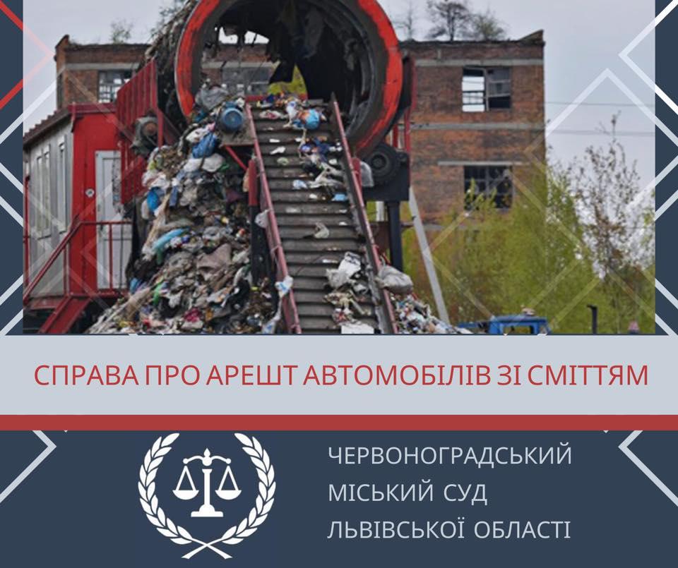 На 25 травня призначено розгляд справи за фактом забруднення земель  Червонограда сміттєвими відходами
