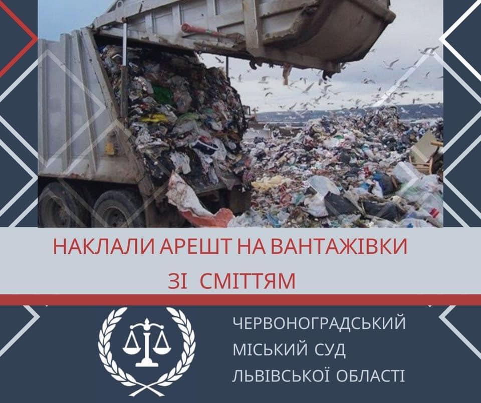 Червоноградський суд наклав арешт ще на дві вантажівки зі сміттям