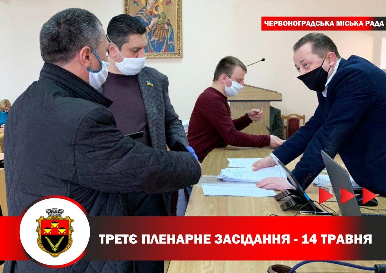14 травня відбудеться третє засідання 50-ї сесії Червоноградської міської ради