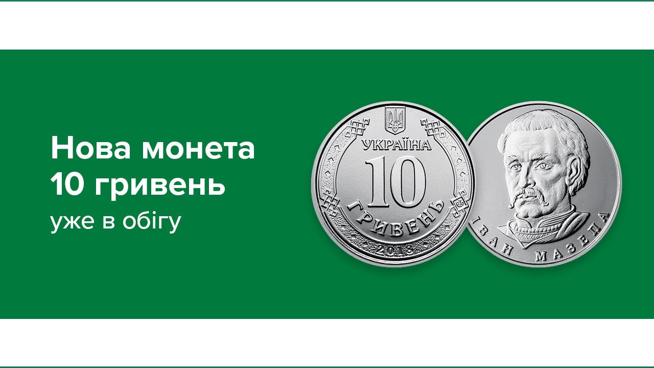 Монета номіналом 10 гривень відсьогодні в обігу (відео)